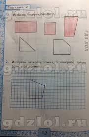 ГДЗ Контрольные работы по математике класс Рудницкая к учебнику Моро 12стр