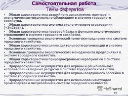 Презентация на тему Экологический менеджмент в городском  29 29 Самостоятельная работа Темы рефератов Общая