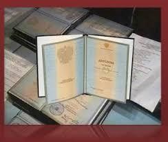 ВИДЫ ДИПЛОМОВ  Студенческая жизнь Диплом это своего рода документ отчет который подтверждает право определенного человека на получение им определенной квалификации