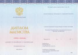 Государственные дипломы и приложение Институт дистанционного  Нажмите на изображение для увеличения Диплом МАГИСТРА