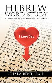 Hebrew Word Study A Hebrew Teacher Finds Rest In The Heart Of God
