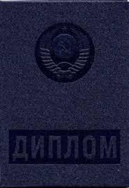 Диплом специалиста СССР СтудПроект Титул лицевая сторона