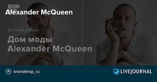 <b>Alexander</b> McQueen - BRANDSHOP — LiveJournal