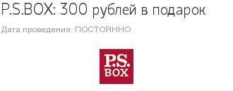 P.S.BOX: официальный сайт, каталог подарков и коллекции ...
