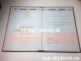 Купить диплом МГЮА в Москве с доставкой цена Диплом специалиста с отличием с 2014 года