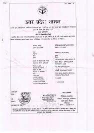 Ghaziabad Nagar Nigam — Birth Certificate Status By Way Of Online System