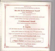 muslim wedding invitation wordings in english rockd n lockd com Wedding Invitations Wording Tamil wedding and jewellery muslim wedding invitation wordings in tamil (beautiful muslim wedding invitation wordings in wedding invitation wording family hosting