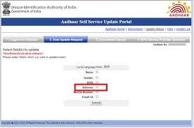 aadhaar address update how to change