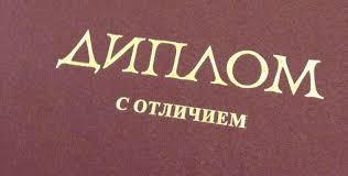 Красный диплом дорога в будущее Камышловские известия  Красный диплом дорога в будущее
