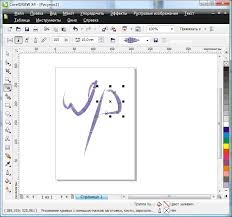 Реферат Сравнение графических редакторов photoshop и coreldraw  coreldraw графический редактор разработанный канадской корпорацией corel скриншот основного окна программы coreldraw x4 jpg