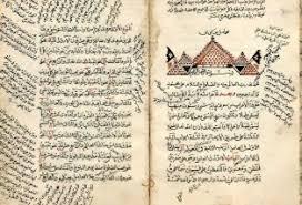 المخطوط العربي كائن تاريخي! images?q=tbn:ANd9GcSdFol5IG__G0UBaTDF5tETwlLoRTTjg2WKhYQsRMWiAgJIw8vY8g