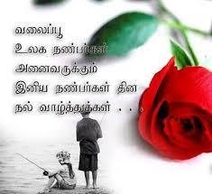 wish u happy friendship day to all my lovely friends