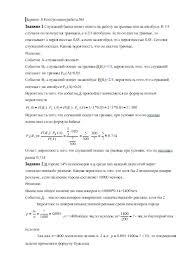 Контрольная работа № по Теории вероятностей Вариант  Контрольная работа №3 по Теории вероятностей Вариант 8 22 11 09