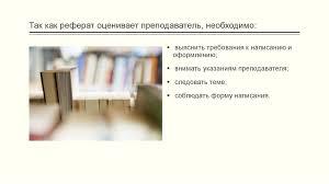Реферат важный познавательный исследовательский труд online   Так как реферат оценивает преподаватель