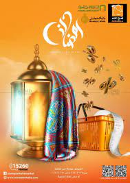 Fathalla Market Ramadan Offers in Egypt Offers - Egypt. Till 15th April