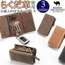 camel leather key case camel snobbist novistrike a gift lapping gift men wallet stylish