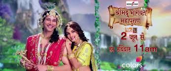 shrimad bhagwat colors tv devotional