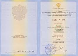 Гарантии подлинности дипломов и аттестатов all diplom com Ксерокопия Одно из степеней защиты диплома это слово КОПИЯ расположенное через определенный интервал на всей поверхности бланка