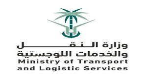 وزارة النقل والخدمات اللوجستية توفر 54 وظيفة شاغرة - اخبار الساعة