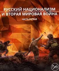 Русский национализм и Вторая мировая война Часть первая volnodum Русский национализм и Вторая мировая война Часть первая volnodum