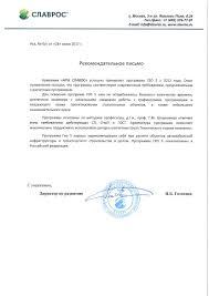 Главная ГЕО  Компания ООО НПК Славрос