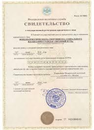 о государственной регистрации юридического лица Свидетельство о государственной регистрации юридического лица