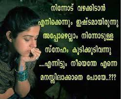 See Malayalam Love Quotes Profile And Image Collections On PicsArt Adorable Couples Photo Malayalam Quotes