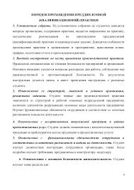 мк преддипломная практика 8 9