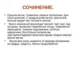 Ответы mail ru Помогите написать сочинение на тему Весна в Природе  Ученик 204