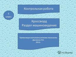 Презентация на тему Контрольная работа Кроссворд Раздел  1 Контрольная работа