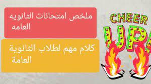 ملخص امتحانات الثانوية العامة مع الاستاذ محمد سعد - YouTube