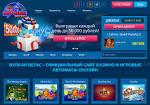 Правила игры на сайте онлайн-казино Вулкан Гранд