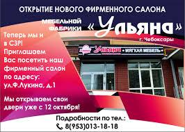 КАТАЛОГ МЯГКОЙ МЕБЕЛИ В ЧЕБОКСАРАХ - Мебель в ...