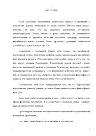 Реферат Аристотель Рефераты Банк рефератов Сайт для студентов Аристотель 04 01 14