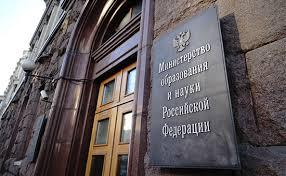 Минобрнауки предложило доказывать плагиат в диссертациях только  Минобрнауки предложило доказывать плагиат в диссертациях только через суд Политика РБК