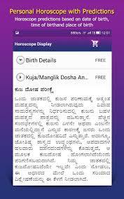 Marriage Matching In Kannada 1 0 0 8 Kan Apk Download
