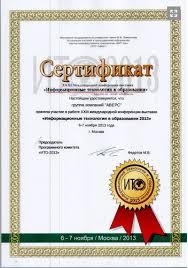 Электронная школа Аверс награды Сертификат участника xxiii й Международной конференции выставки Информационные технологии в образовании Конференция ИТО является форумом где информация