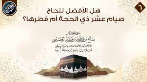 هل الأفضل للحاج صيام عشر ذي الحجة أم فطرها؟   الشيخ صالح العصيمي - YouTube