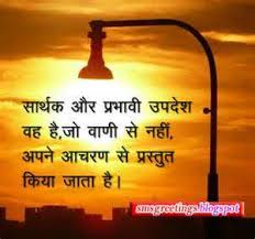 Beautiful God Quotes In Hindi Best of God Quotes In Hindi Ordinary Quotes
