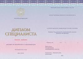 Купить диплом строителя по выгодной цене на бланке ГОЗНАК Видео документа