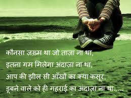 sad boy wallpaper with shayari 272612