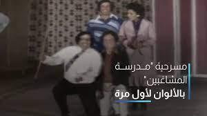مشاهدة مسرحية مدرسة المشاغبين بالألوان كاملة | ايجي بست Egybest - الريادة  نيوز