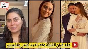 عقد قران الفنانة هاجر احمد كامل بالفيديو - YouTube