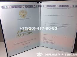 Купить диплом магистра года нового образца в Санкт  Диплом магистра 2014 2016 года нового образца