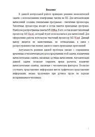 Контрольная работа по Экономической информатике Вариант  Контрольная работа по Экономической информатике Вариант 14 25 05 15