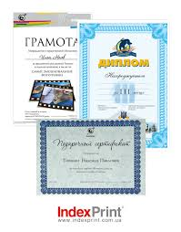 Печать сертификатов в Киеве Изготовление дипломов сертификатов  Цифровая печать сертификатов дипломов и грамот используется если необходимо в сжатые сроки изготовить небольшой тираж или нужно напечатать именные данные