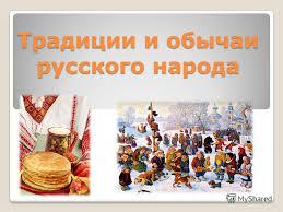 Презентация на тему Традиции и обычаи русского народа Скачать  1 Традиции и обычаи русского народа