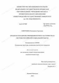 Диссертация на тему Проблематизация несовершеннолетнего  Диссертация и автореферат на тему Проблематизация несовершеннолетнего материнства в системе российской социальной работы