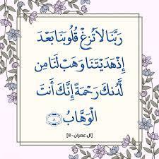 أدعية قرآنية | Arabic quotes, Bullet journal, Quotes