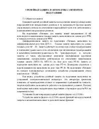 Реконструкция подстанции кВ Тяговая Релейная защита и  Реконструкция подстанции 110 10 кВ Тяговая Релейная защита и автоматика элементов подстанции